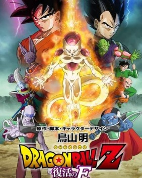 Dragon Ball Z Renascimento do F